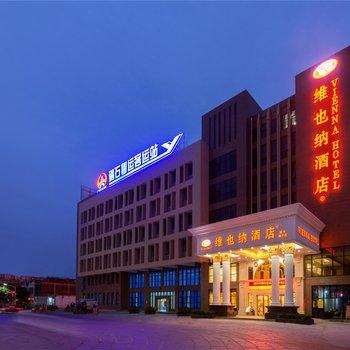 维也纳酒店(汕尾陆丰碣石汽车站店)图片