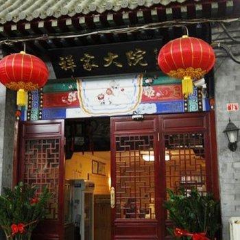 北京祥家大院青年旅馆
