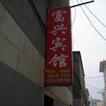 榆林富兴宾馆(青山东路)
