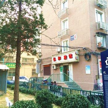 北京弘和旅馆