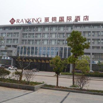 滨海丽锦国际酒店