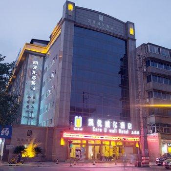 中联上成酒店(成都玉双路地铁站店)