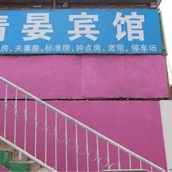 淮安清宴宾馆