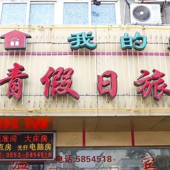 芜湖青青假日旅馆