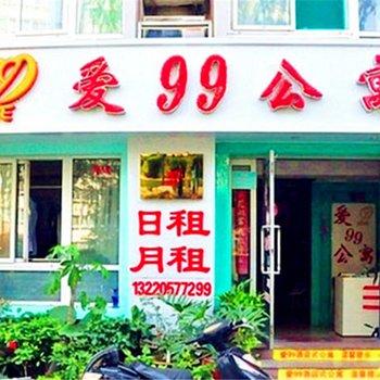 济南爱99酒店公寓图片23