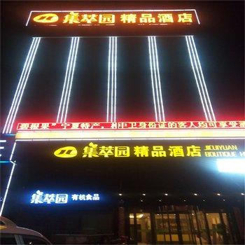 银川集萃园精品酒店