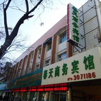 银川春天商务宾馆(火车站店)