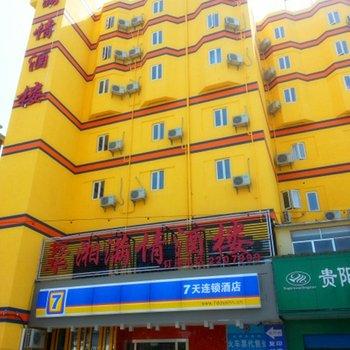 7天连锁酒店(贵阳新添美食街店)