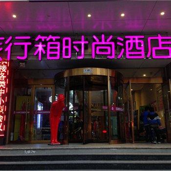 郑州旅行箱时尚酒店(商城路总店)