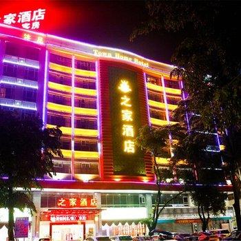 之家连锁酒店(东莞厚街万达广场店)