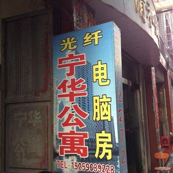 宁德寿宁宁华公寓图片8