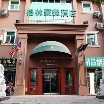 格林豪泰(北京方庄商务酒店)