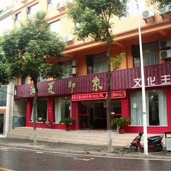 武汉江夏印象文化主题酒店图片21