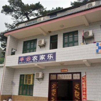 衡阳南岳半云农家乐图片2