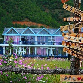 泸沽湖紫鸢尾客栈图片6