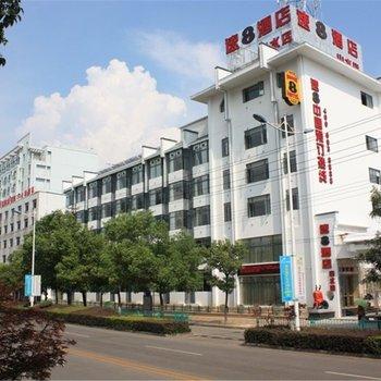 速8酒店(黄山屯溪老街店)