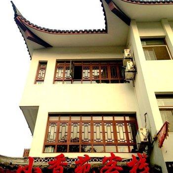上海小香苑客栈图片10