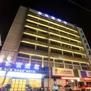 平湖金汉宫酒店