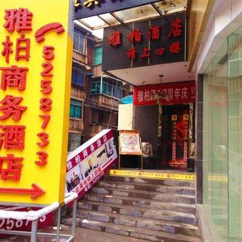 派酒店(贵阳紫林庵飞山街店)