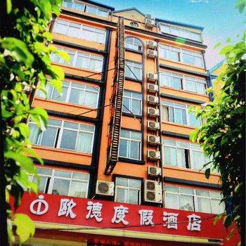 防城港欧德度假酒店