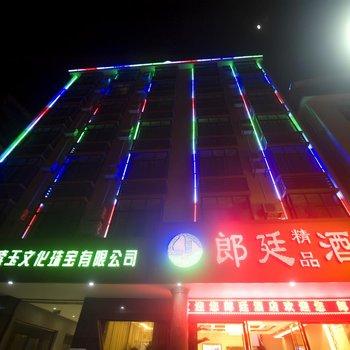 瑞丽郎廷精品酒店