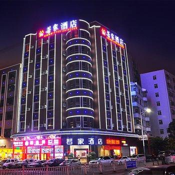 深圳若家酒店