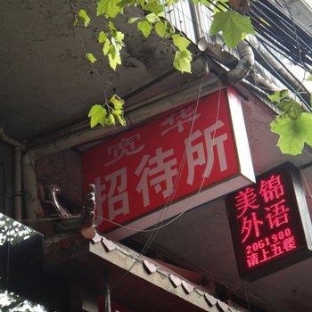 内江宽华招待所
