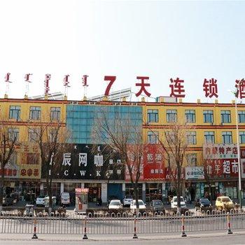 7天连锁酒店通辽民航路店