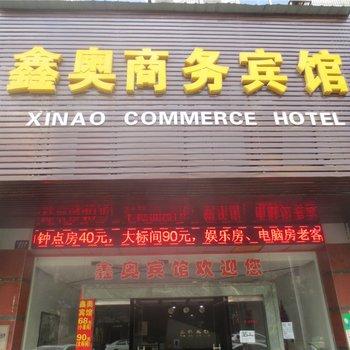 九江鑫奥商务宾馆