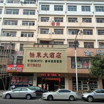 东莞清溪怡东酒店