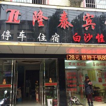 泸溪隆泰宾馆酒店提供图片