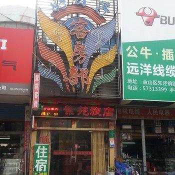 上海紫苑旅店
