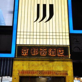 京都荟酒店(东莞大朗店)
