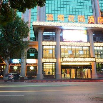 银川瀛海花园酒店