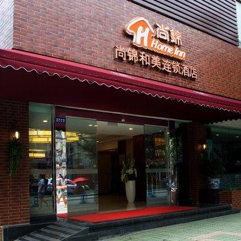 成都尚锦和美连锁酒店(锦里店)
