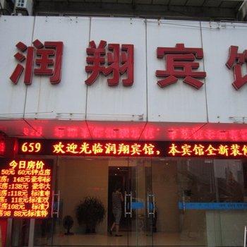 芜湖润翔宾馆