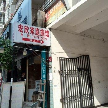 绵阳梓潼县宏欣家庭旅馆图片3