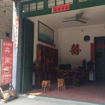 三江丹洲丹闲居客栈(柳州)图片10