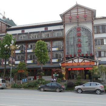 南丹县国防大酒店(河池)