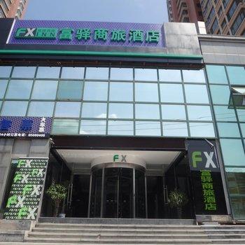 富驿商旅酒店(北京朝阳公园店)-延静里附近酒店