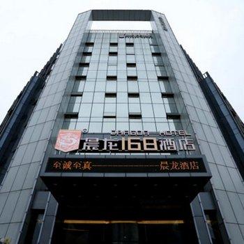 怀化晨龙168酒店