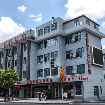 上海味艺主题酒店图片13