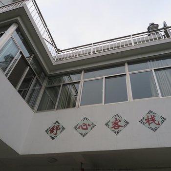 南京慢城舒心客栈图片23