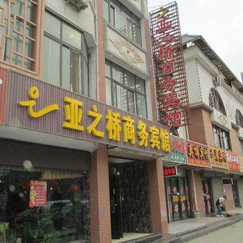 亚之桥商务宾馆(银川清和街店)
