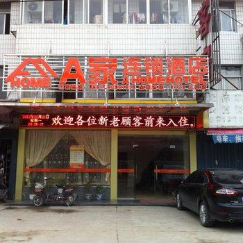 闽侯汇雄商务宾馆(原A家连锁酒店上街店)