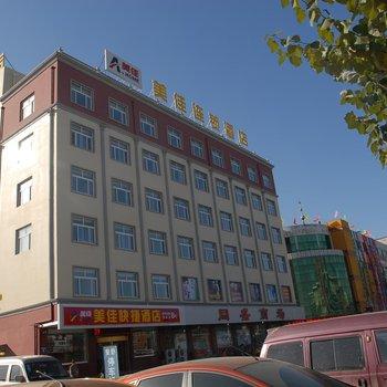 美佳快捷酒店(沧州青县店)