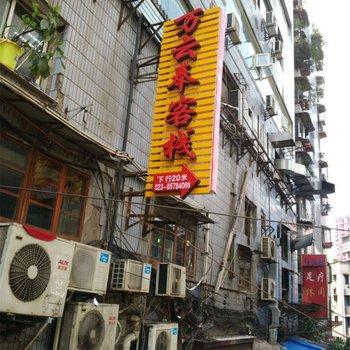 重庆客栈-图片_0