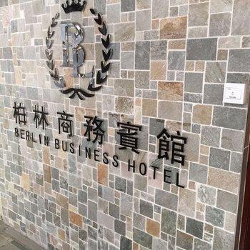 香港柏林商务宾馆