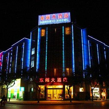 保山东辉大酒店
