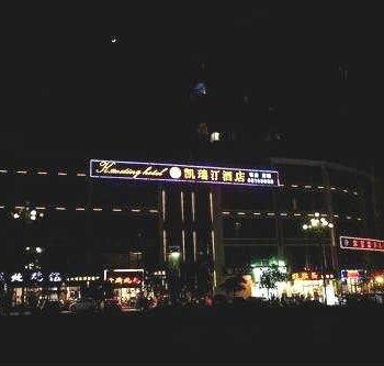 重庆凯瑞汀精品酒店